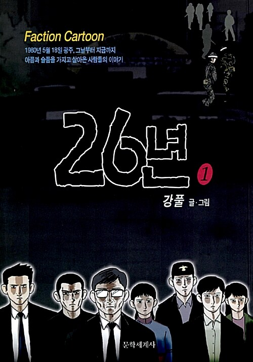 26년 2