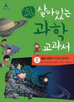(어린이) 살아있는 과학 교과서. 1-5