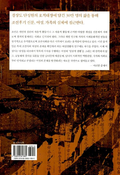 호적 : 1606-1923 : 호구기록으로 본 조선의 문화사