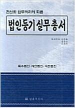 [중고] 법인등기실무총서