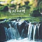 물의 여행 - Journey Of The Water