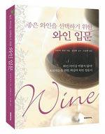 (좋은 와인을 선택하기 위한)와인 입문