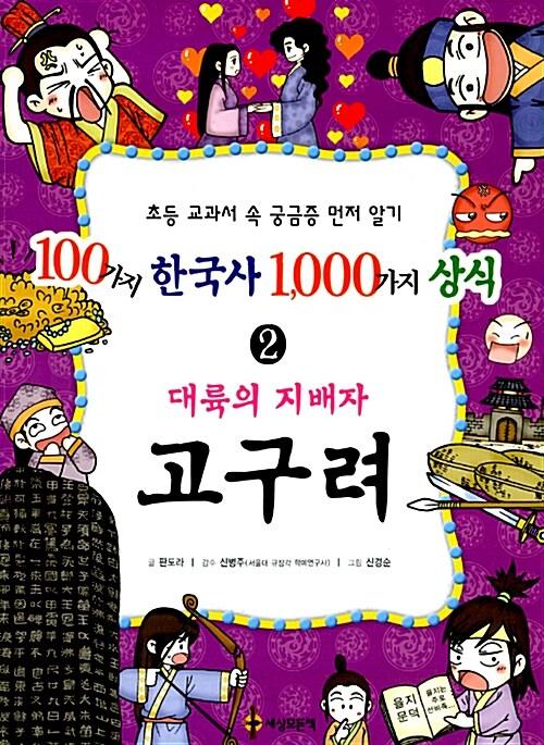100가지 한국사 1000가지 상식