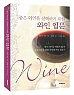 좋은 와인을 선택하기 위한 와인 입문