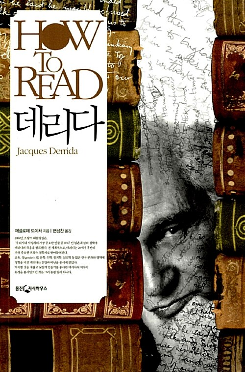 HOW TO READ 데리다