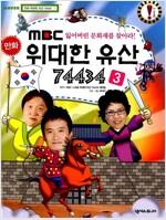 [중고] 만화 위대한 유산 74434 2