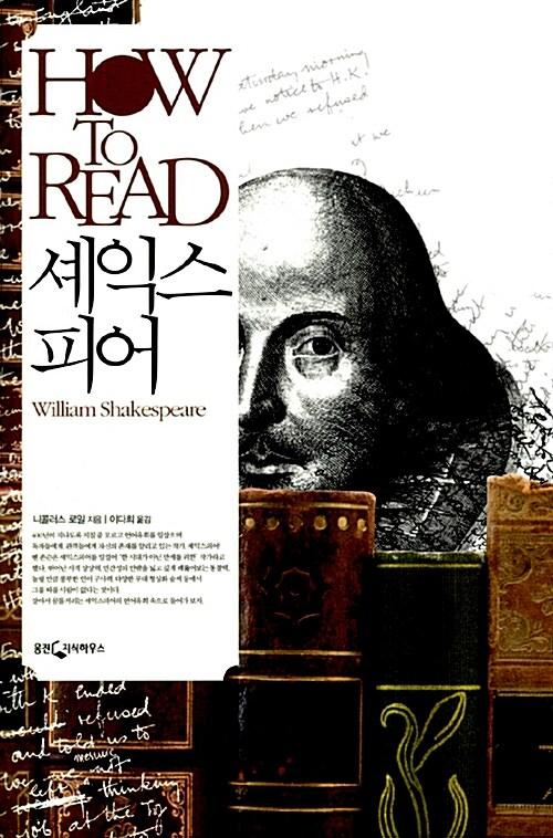 HOW TO READ 셰익스피어