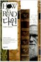 [중고] HOW TO READ 다윈