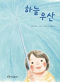 하늘 우산