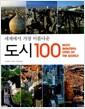 세계에서 가장 아름다운 도시 100