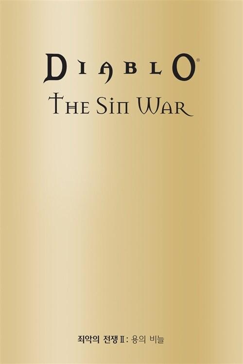 디아블로 : 죄악의 전쟁 2 (한정판)
