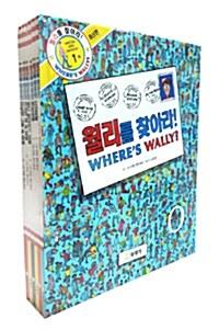 [세트] 월리를 찾아라! 1~6 세트 - 전6권