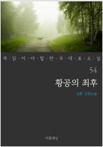 황공의 최후 - 꼭 읽어야 할 한국 대표 소설 54
