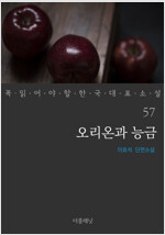오리온과 능금 - 꼭 읽어야 할 한국 대표 소설 57