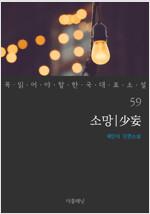 소망 - 꼭 읽어야 할 한국 대표 소설 59