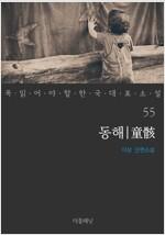 동해 - 꼭 읽어야 할 한국 대표 소설 55