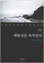 대동강은 속삭인다 - 꼭 읽어야 할 한국 대표 소설 58
