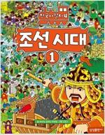 한국사 열차 4 : 조선 시대 1