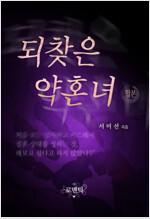 [합본] 되찾은 약혼녀 (전2권/완결)