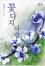 [합본] 꽃다지 사랑 (전2권/완결)