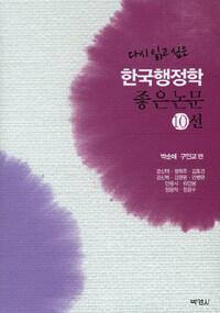 (다시 읽고 싶은) 한국행정학 좋은 논문 10선