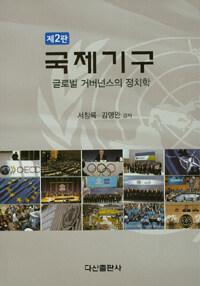 국제기구 : 글로벌 거버넌스의 정치학 제2판