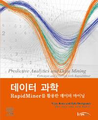 데이터 과학 : RapidMiner를 활용한 데이터 마이닝