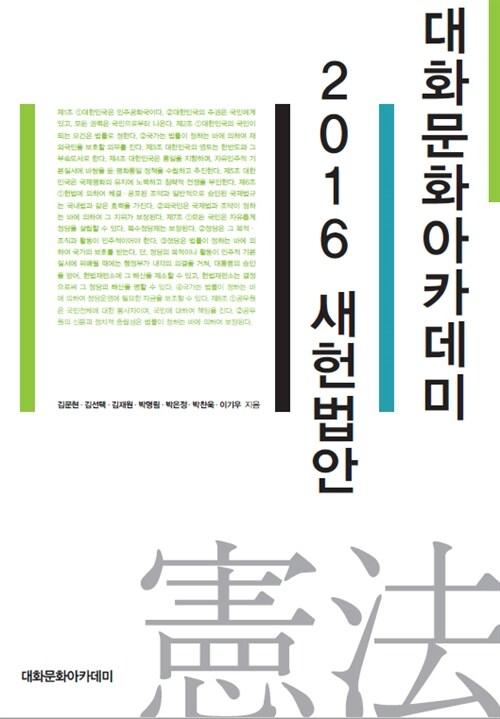 대화문화아카데미 2016 새헌법안