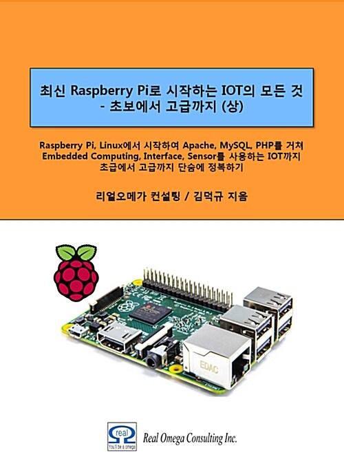 최신 라즈베리파이(Raspberry Pi)로 시작하는 사물인터넷(IOT)의 모든 것 - 초보에서 고급까지 (상)