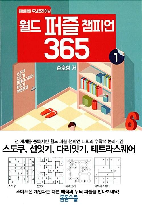 월드 퍼즐 챔피언 365 1