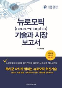 뉴로모픽 기술과 시장 보고서
