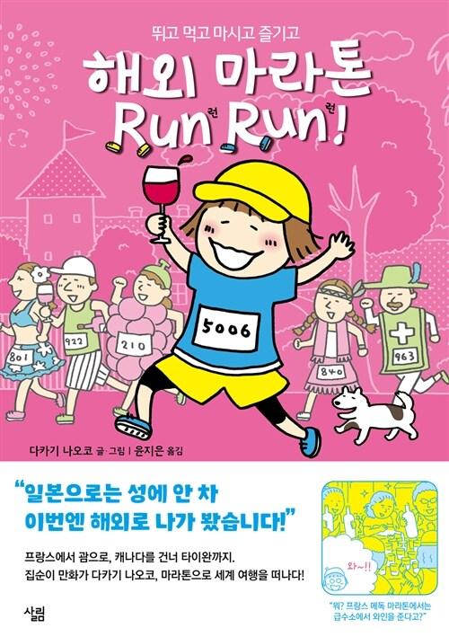 해외 마라톤 Run Run 런런!