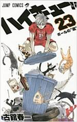 ハイキュ-!! 23 (ジャンプコミックス)