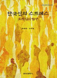 한국인의 스트레스 : 토착심리 탐구