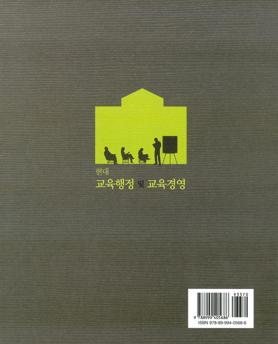 현대 교육행정 및 교육경영