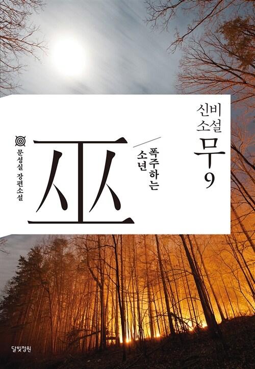 신비소설 무 9