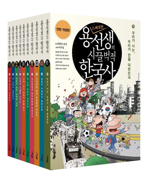 용선생의 시끌벅적 한국사 1~10 세트 - 전10권 (스페셜판, 반양장)