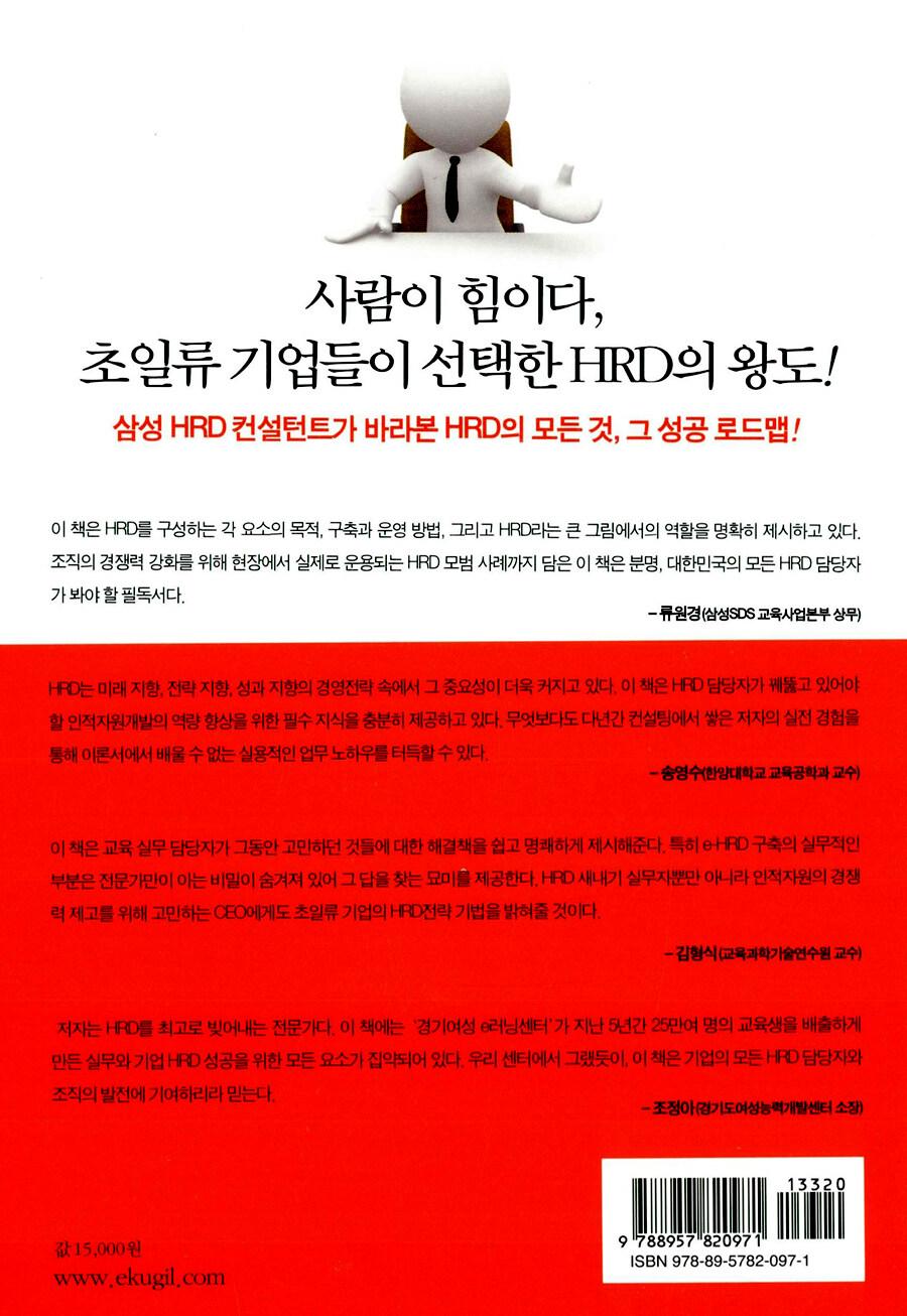 HRD 플래닝 : 기업을 살리는 생존전략