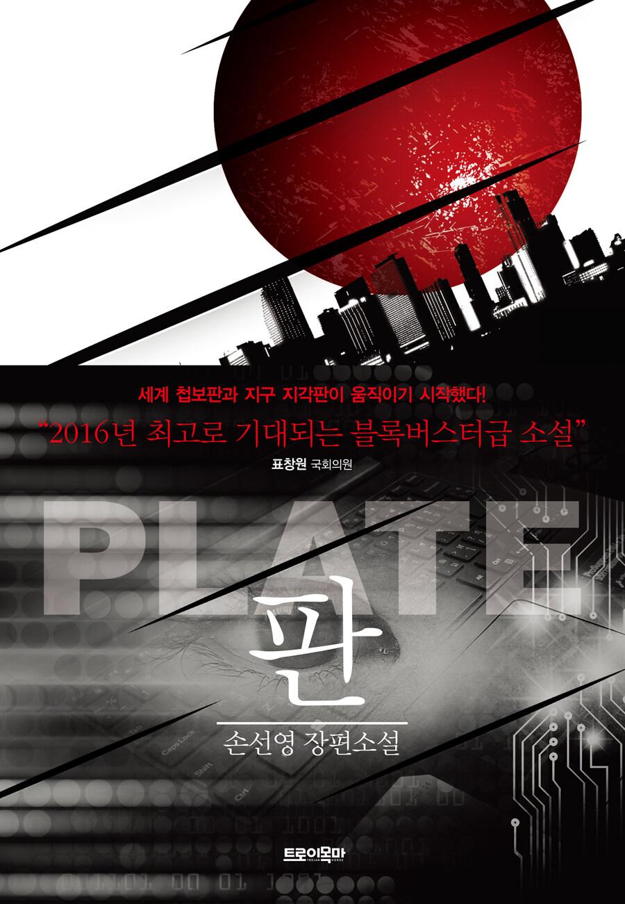 판 : 손선영 장편소설
