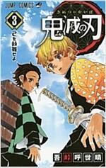鬼滅の刃 3 (ジャンプコミックス) (コミック)