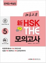 북경대학 新HSK The 모의고사 5급 (문제집 + 해설집)
