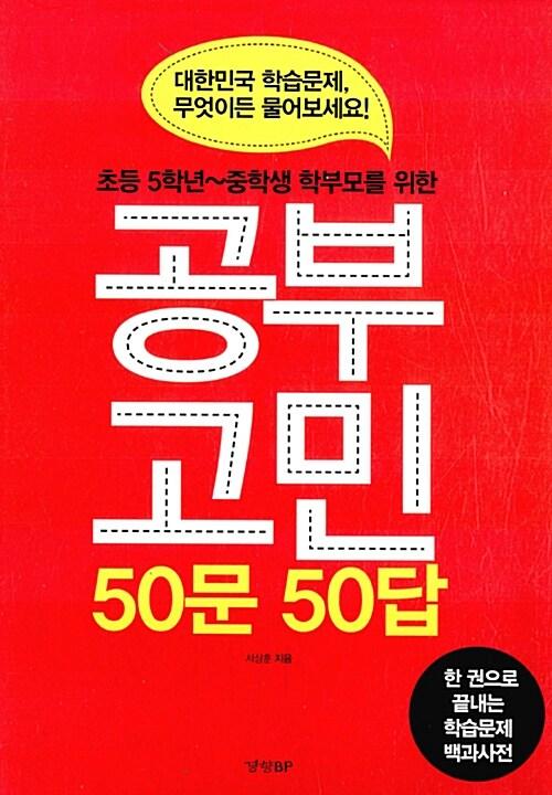 공부고민 50문 50답