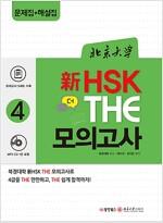 북경대학 新HSK The 모의고사 4급 (문제집 + 해설집)