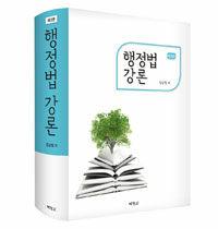 행정법 강론 / 제3판