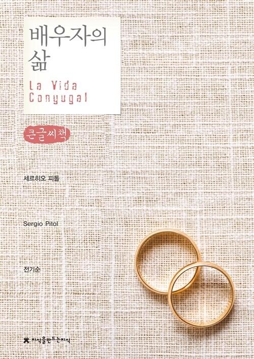배우자의 삶 (큰글씨책)