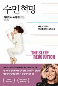 수면 혁명 - 매일 밤 조금씩 인생을 바꾸는 숙면의 힘
