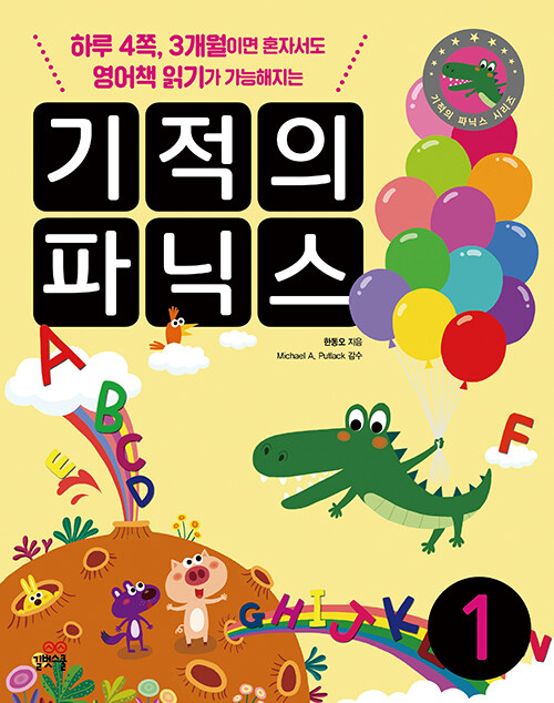 기적의 파닉스 1 (본책 + 스토리북 + MP3 CD 1장)