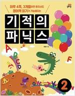 기적의 파닉스 2 (본책 + 스토리북 + MP3 CD 1장)