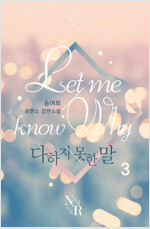 Let me know why 3 (완결)