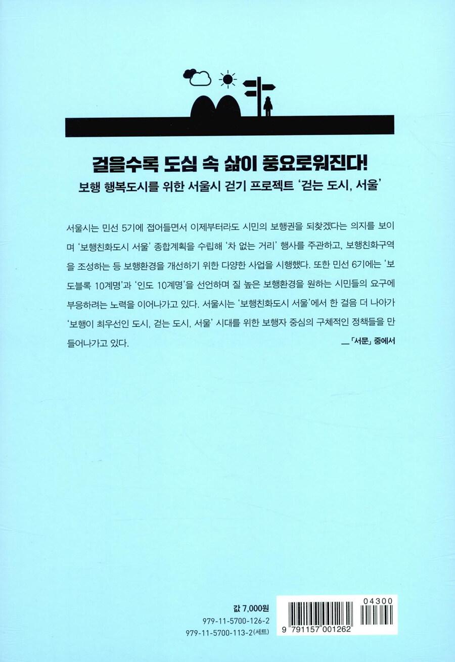 걷는 도시 서울 : 걷는 즐거움의 재발견